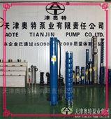 温泉洗浴热水供应用大流量热水潜水泵