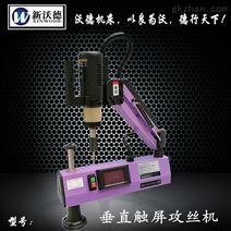 沃德机床数控电动攻丝机WD-16A