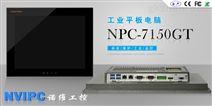 诺维世纪17寸工业平板电脑 NPC-5170GT