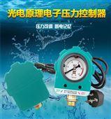 水泵压力控制器 光电感应器 水泵控制配件