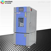 SMB-80PF-立式恒温恒湿试验箱综合实验机