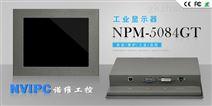 诺维世纪8.4寸工业显示器 NPM-5084GT