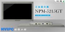 诺维世纪21.5寸工业显示器 NPM-5215GT