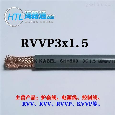 电源线rvvp 屏蔽护套线