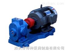 高压齿轮泵,重油泵,热油泵828