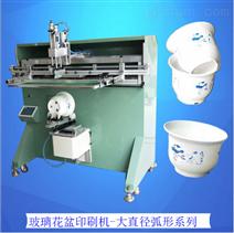 花盆丝印机环球花盆滚印机塑料盆丝网印刷机