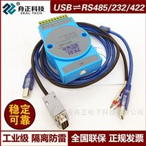 USB转RS232/485/422三合一转换器CBT-1009