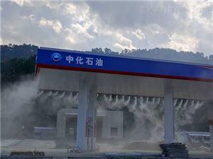 中化石油加油站喷雾(海西高速福建省)