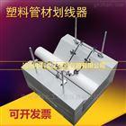 大型管材劃線器