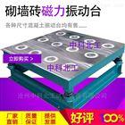 新標準砌墻磚磁力振動臺