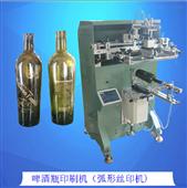 化妆瓶丝印机玻璃瓶滚印机酒瓶丝网印刷机