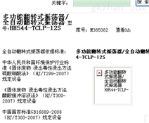 全自动翻转式振荡器 HH544-TCLP-12S