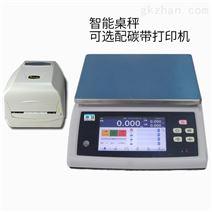 连接电脑形成表格,标签打印电子秤