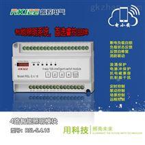4路智能照明控制模块