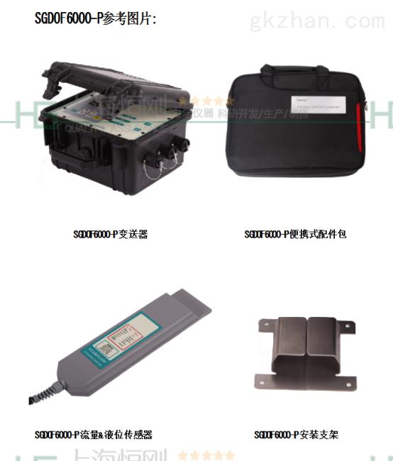 智能明渠流速流量仪SGDOF6000-P