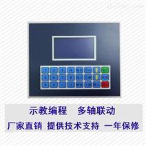 网板冲孔机控制器可定制数控控制系统