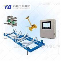 高精度電子皮帶秤_價格_遠邦工業科技