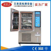 高低温测试设备