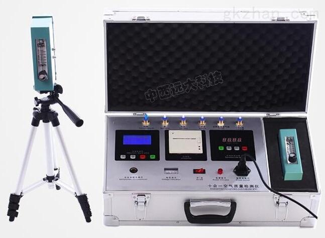 室内空气检测仪器 型号:JC69-5