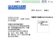 科隆转子流量计 型号:OPTIFLUX4100C