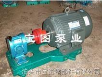 2CY高压齿轮泵极易出现的问题及应用泊头宝图