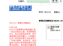 便携式溶解氧仪 型号:SH500-JPB-607