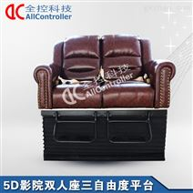 9DVR三自由度伺服电动平台影院动感双人座椅