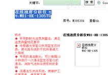 在线浊度分析仪 型号:WH1-HK-1305TU