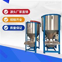 廠家直供不銹鋼立式攪拌機 肇慶塑料拌料機