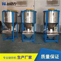 廠家直銷立式干燥攪拌機 昆明塑料混合機