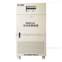 三进三出200KVA变频电源|200KW变频稳压电源