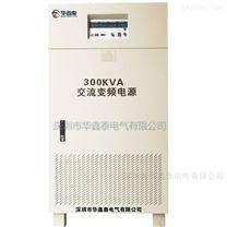 三进三出300KVA变频电源|300KW变频稳压电源