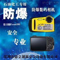 防爆相机  防爆数码相机的价格