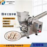 小型变频调速全自动包合式饺子机