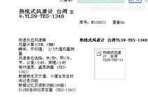 风速计 台湾 型号:YLS9-TES-1340
