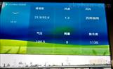 阜阳市交通大雾影响能见度实时监测站方案