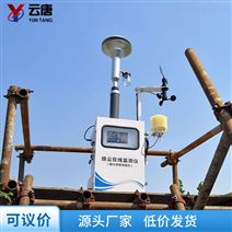 β射線法揚塵監測設備廠家
