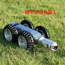 微型超小cctv管道检测机器人