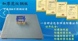 郑州耀华8吨地磅工地专用磅秤