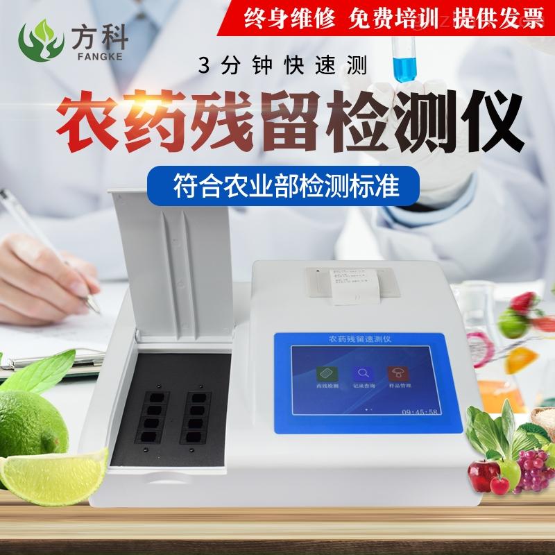 茶叶农药残留速测仪