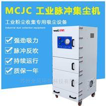 JC-4000工业集尘机粉尘吸尘设备