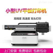 成都UV平板打印机厂家 小型高精度彩印机