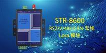 Lora无线数传电台 Sx1278
