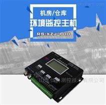 環境監控主機 RS-XZJ-100-Y