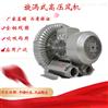 全风环形式高压气泵