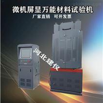 WES-100B/300B1000B电液伺服万能材料试验机