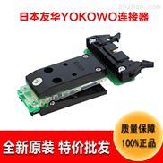 电子连接器厂家YOKOWO测试夹CCNM-050-26-FRC高频注塑连接器FPC