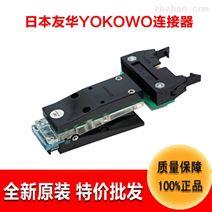 东莞代理日本YOKOWO连接器CCNS-100-12-FRC精密耐用防潮FPC软排线