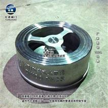 H71W不锈钢对夹止回阀
