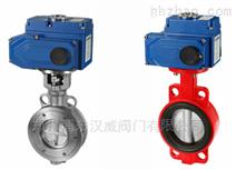 D971X/F防爆电动对夹式蝶阀